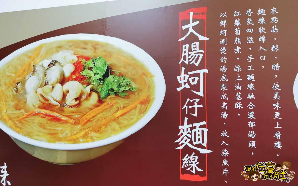 台東美食 客來吃樂 大腸蚵仔麵線綠豆算-17