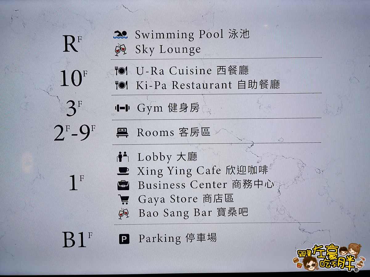 台東住宿 The GAYA HOTEL 潮度假酒店-31