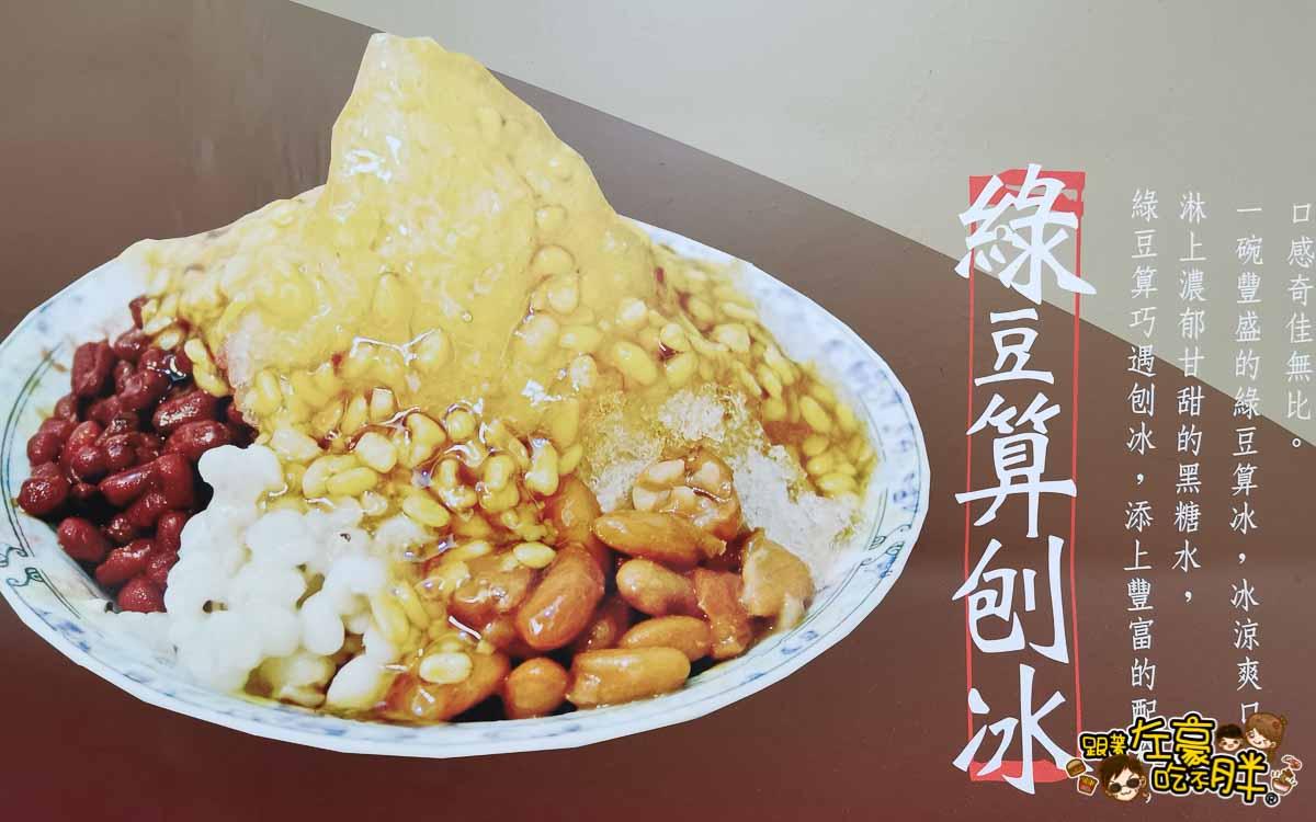 台東美食 客來吃樂 大腸蚵仔麵線綠豆算-16