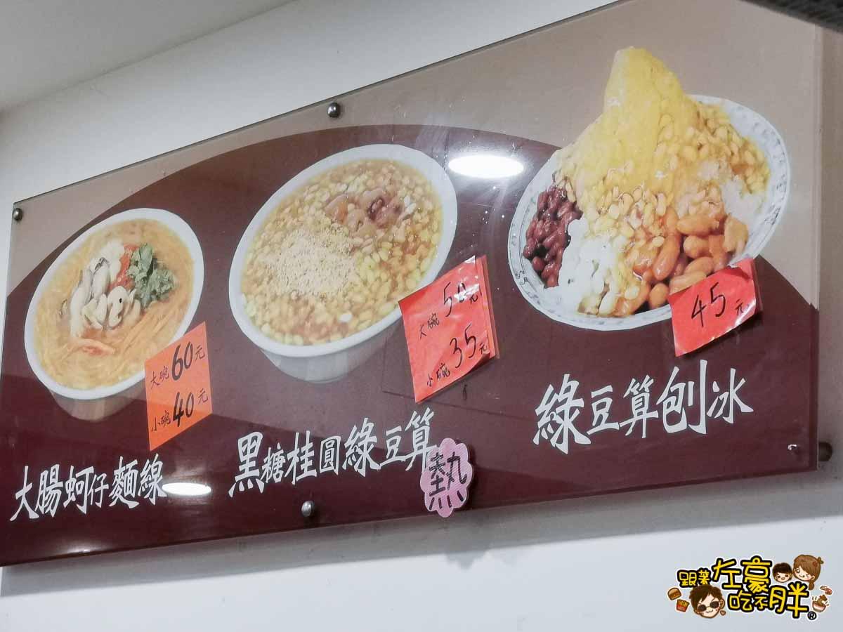 台東美食 客來吃樂 大腸蚵仔麵線綠豆算-14