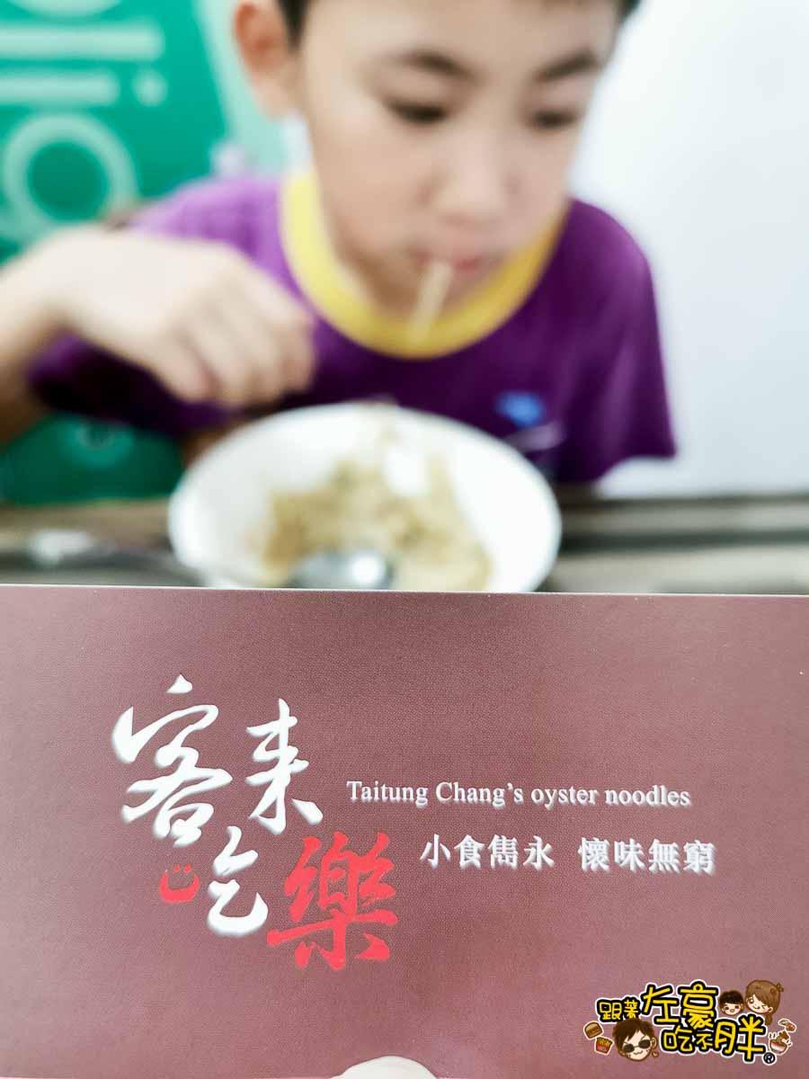 台東美食 客來吃樂 大腸蚵仔麵線綠豆算-13