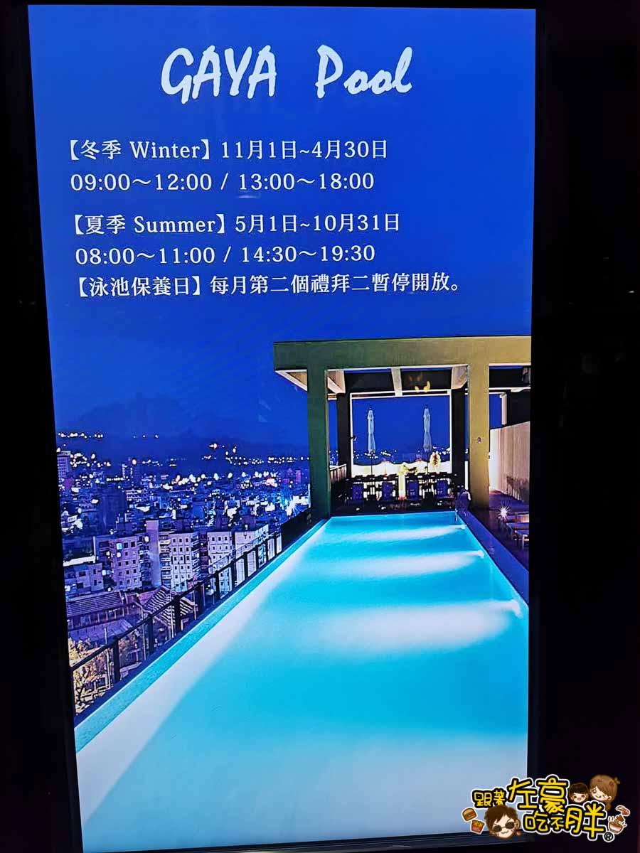 台東住宿 The GAYA HOTEL 潮度假酒店-27