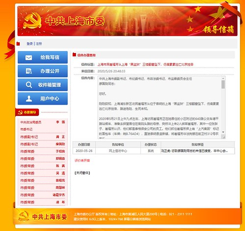 致上海市政法委书记廖国勋的检举控告函-2