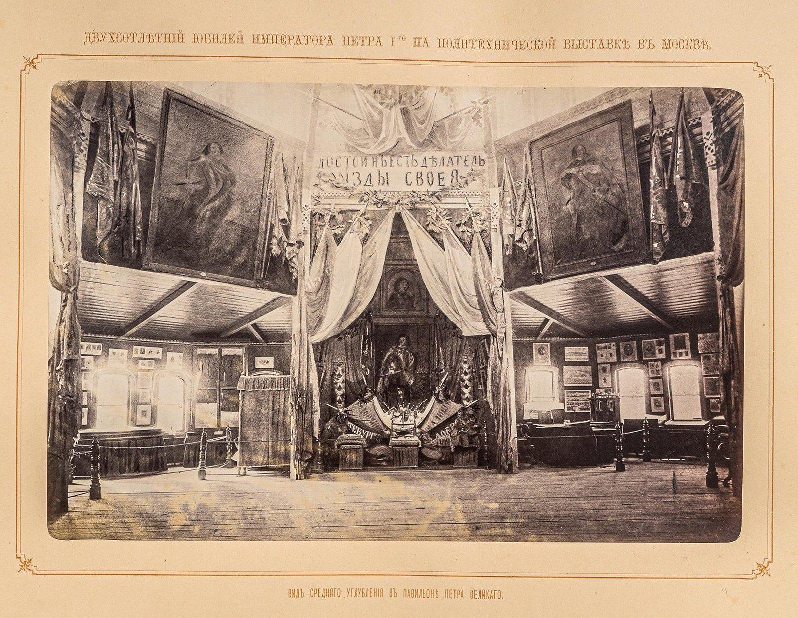 12. Павильон Петра Великого в Кремле (центральная часть Исторического отдела). Вид среднего углубления с портретами императора