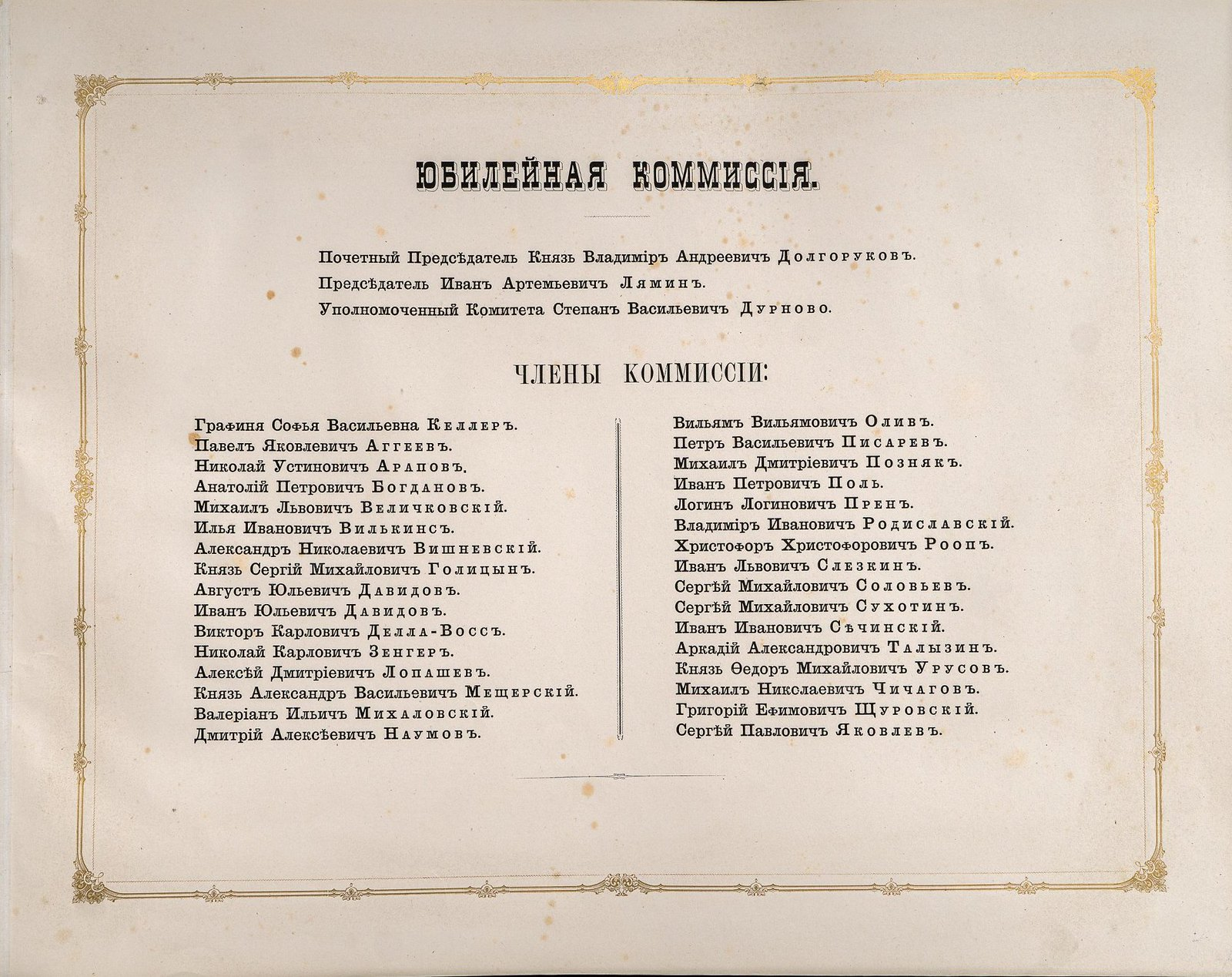 03. Список членов Юбилейной комиссии
