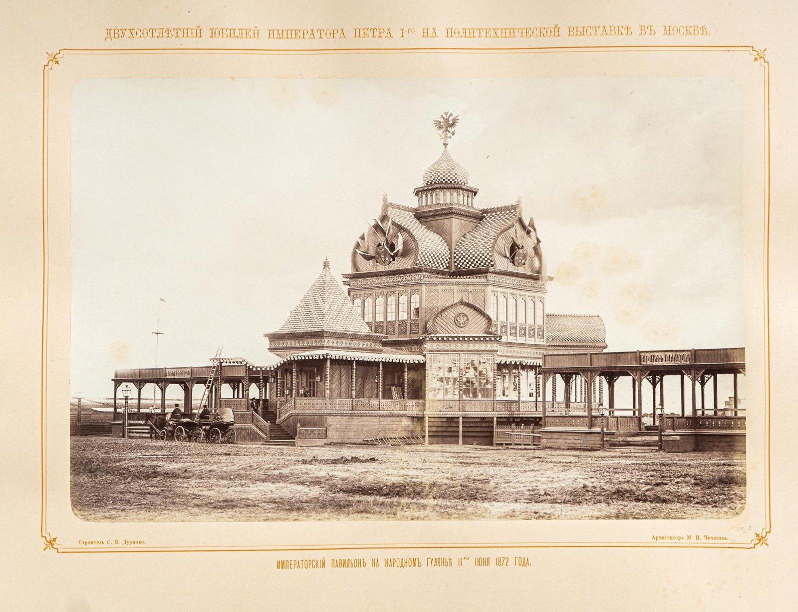 16. Царский павильон на народном гулянье 11 июня 1872