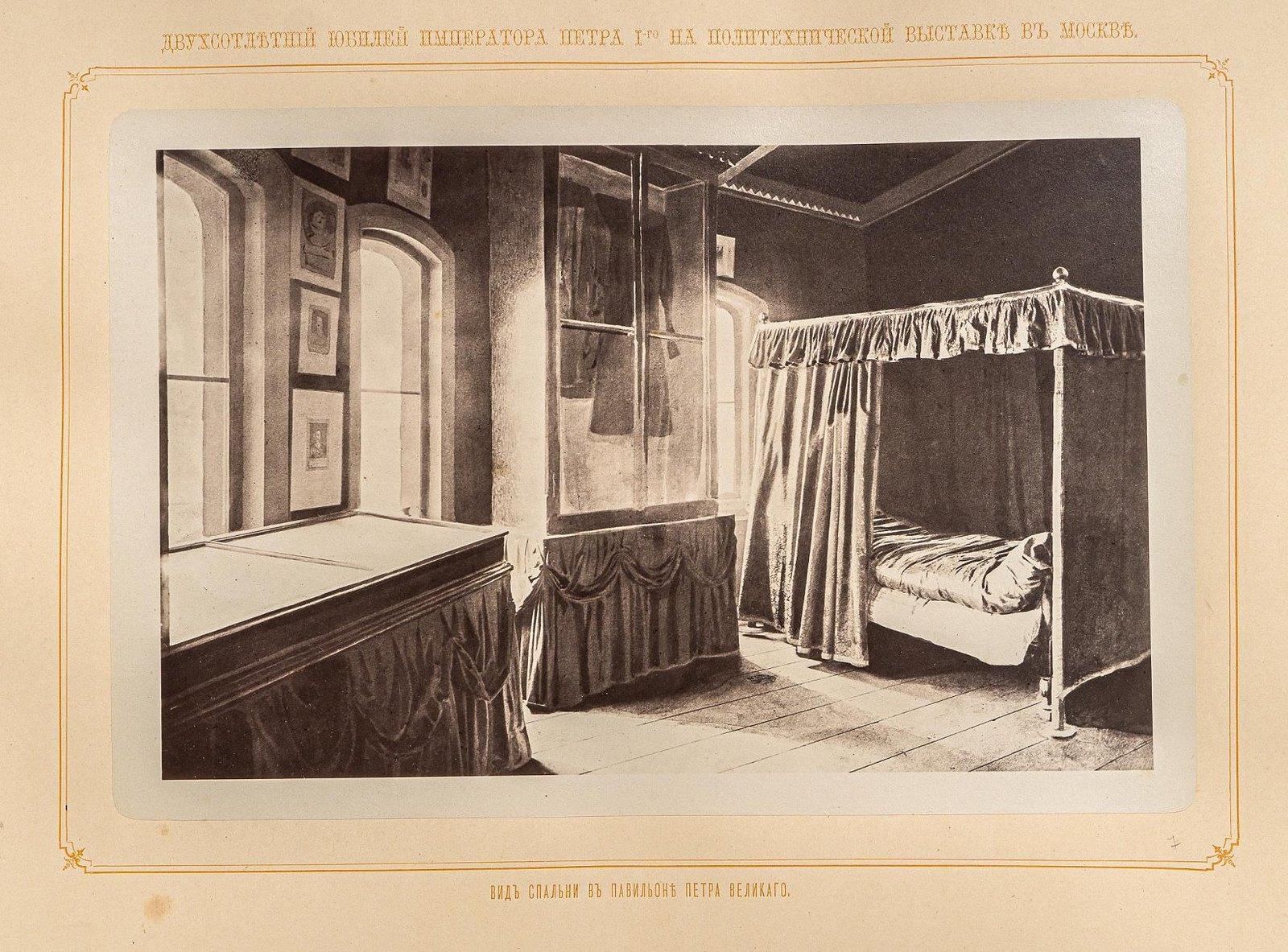 15. Павильон Петра Великого в Кремле (центральная часть Исторического отдела). Вид спальни
