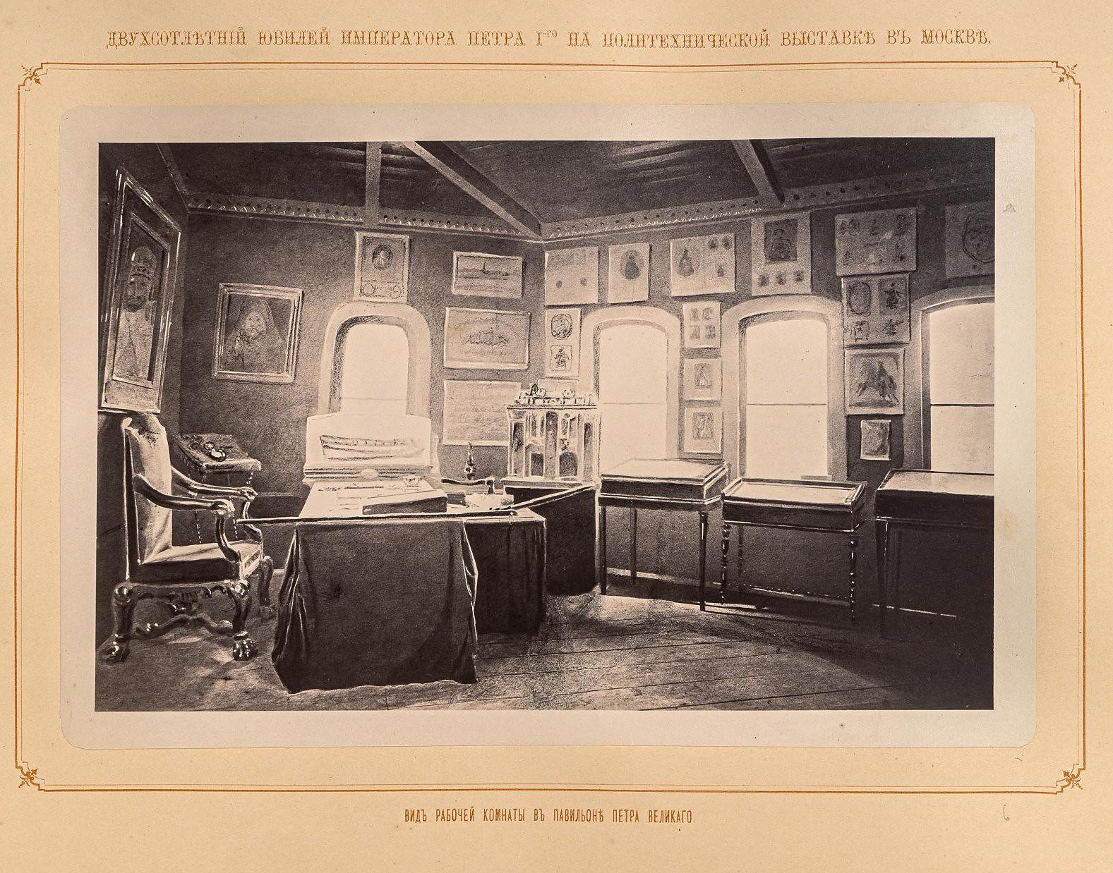 14. Павильон Петра Великого в Кремле (центральная часть Исторического отдела). Вид рабочей комнаты
