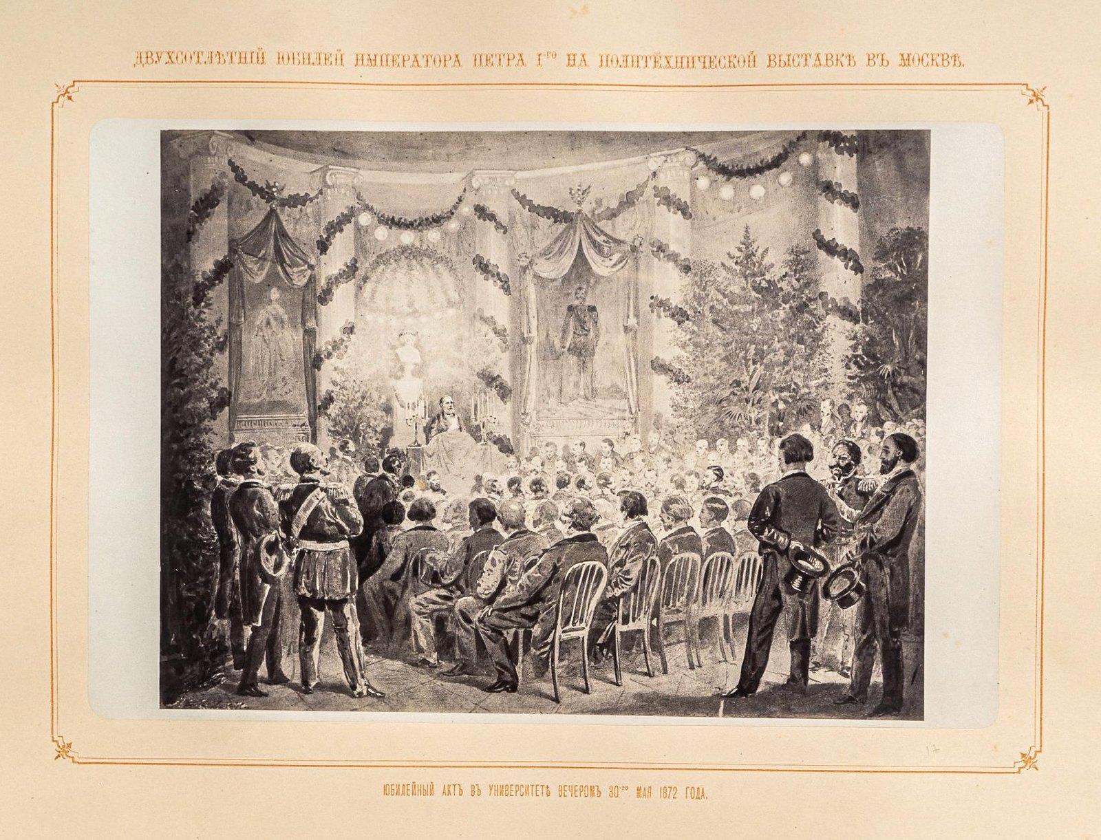 10. Юбилейный акт в Университете вечером 30 мая 1872 г. Воспроизведение акварели