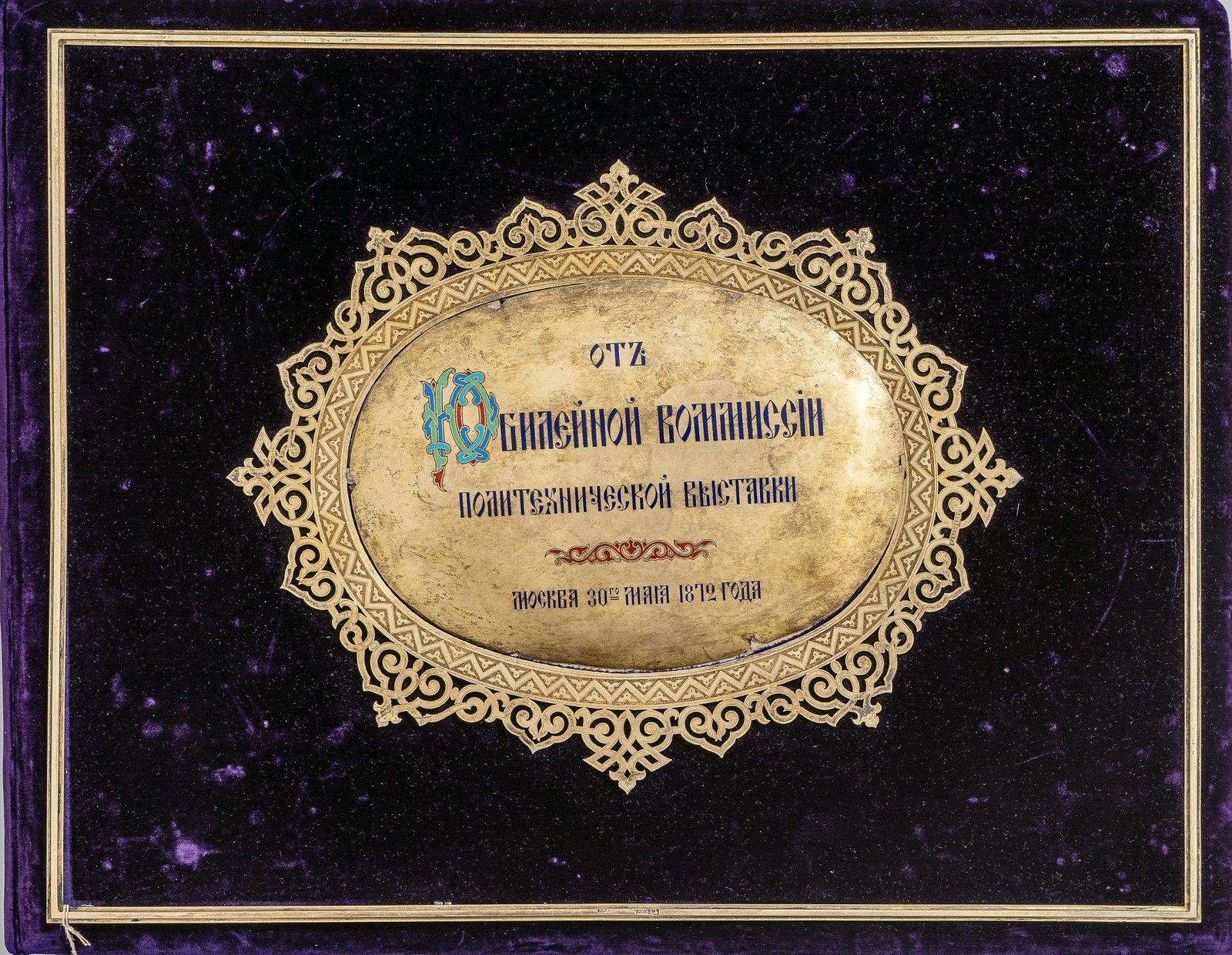 1872. Празднование 200-летнего юбилея Петра Первого в Москве