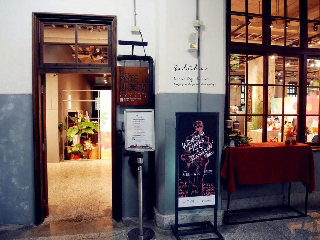 台北信義區捷運國父紀念館站不限時餐廳咖啡館下午茶松菸小賣所文青一日遊景點 (1)