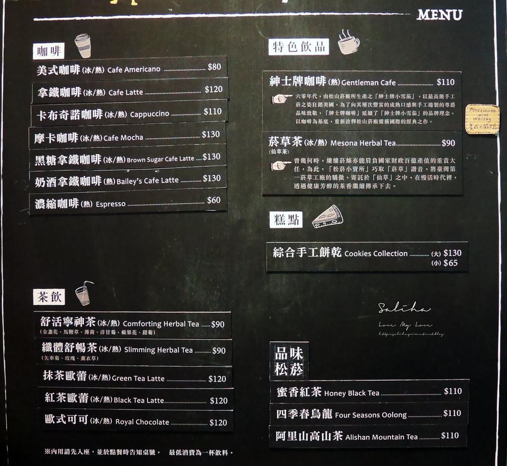 台北松菸小賣所咖啡低消menu菜單價位訂位不限時餐點飲料下午茶