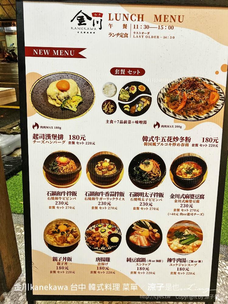 金川kanekawa 台中 韓式料理 菜單