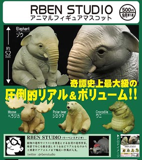奇譚俱樂部 × RBen Studio 肥嘟嘟的「胖胖動物」(アニマルフィギュアマスコット) 登場~ 份量與真實感都是奇譚史上最大級!
