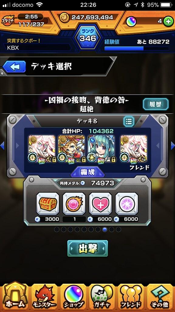 妖精 キラー モンスト