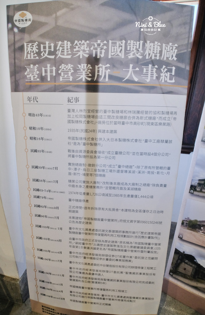 台中歷史景點 帝國糖廠 後火車站12