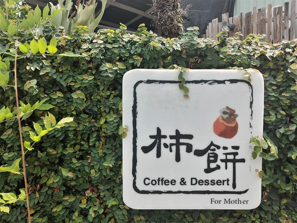 湖內柿餅咖啡 (1)