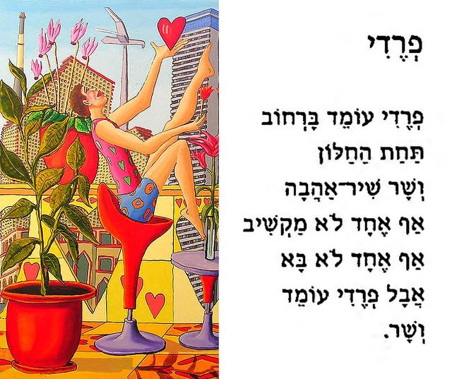smadar sharett סמדר שרת משוררת יוצרת ישראלית עכשווית מודרנית משוררות ישראליות עכשוויות מודרניות שירה שירים ציור ציורים רפי פרץ צייר יוצר ישראלי עכשווי מודרני