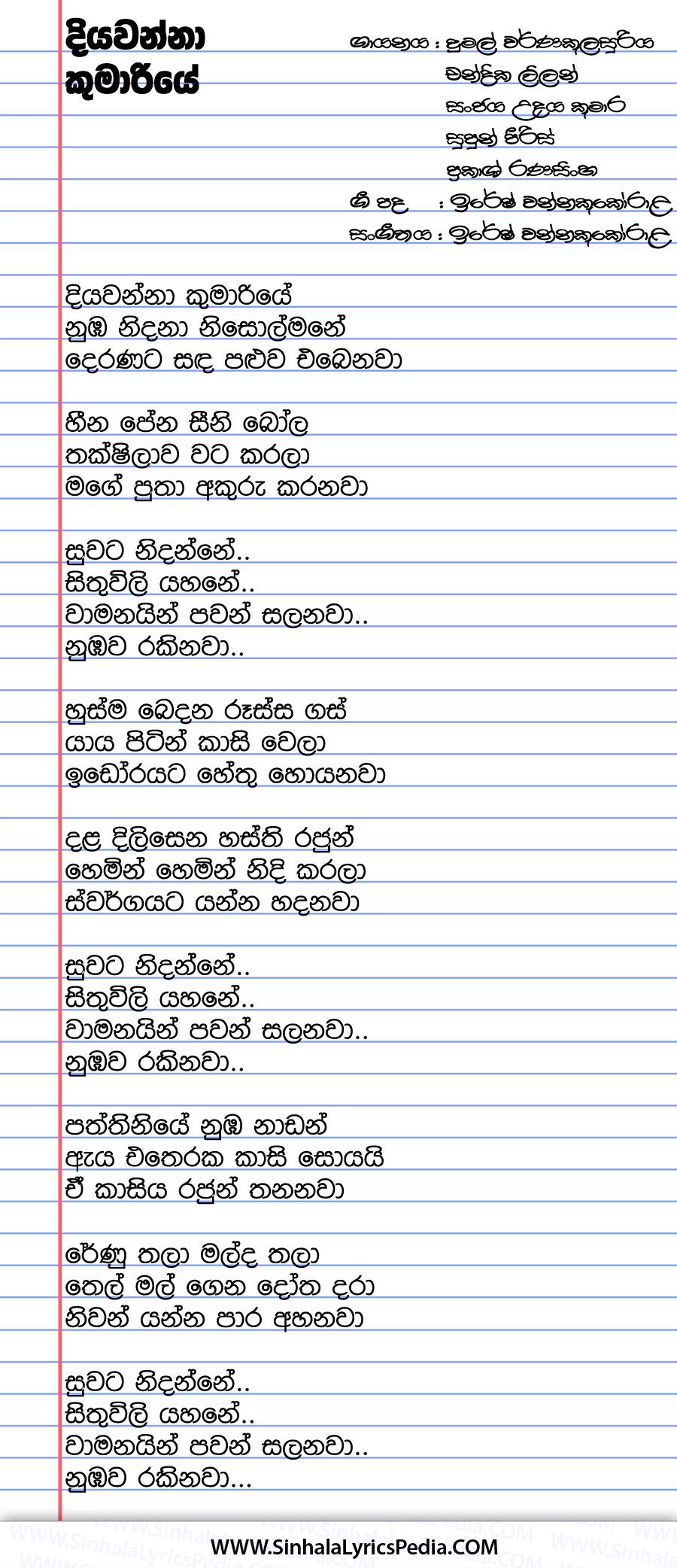 Diyawanna Kumariye Song Lyrics