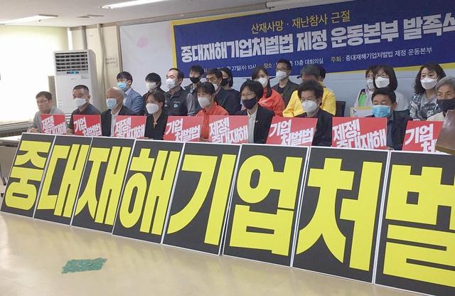 20200528_기자회견_중대재해기업처벌법 발족식