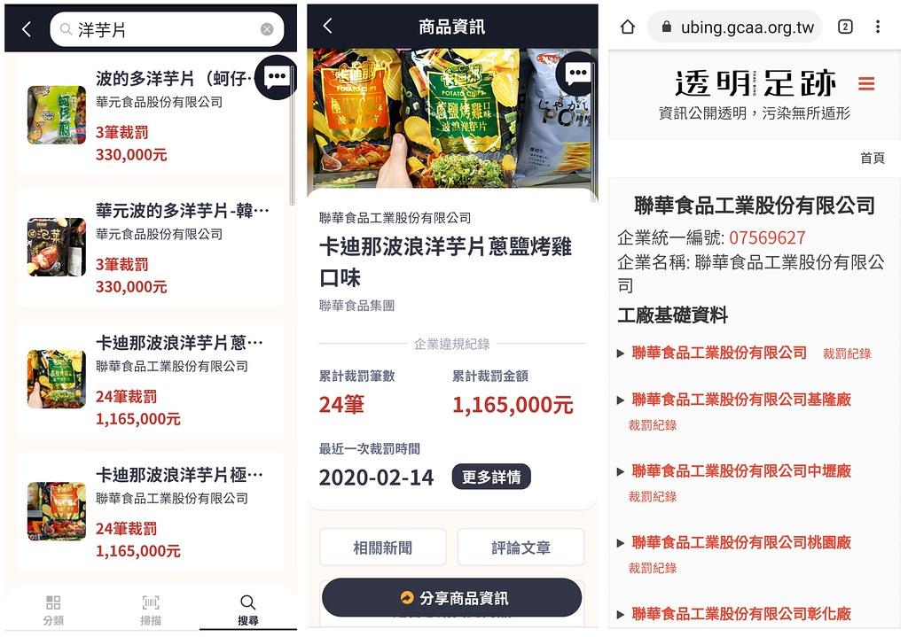 「掃了再買」APP的搜尋(左)、顯示(中)、更多詳情(右)。截圖自APP
