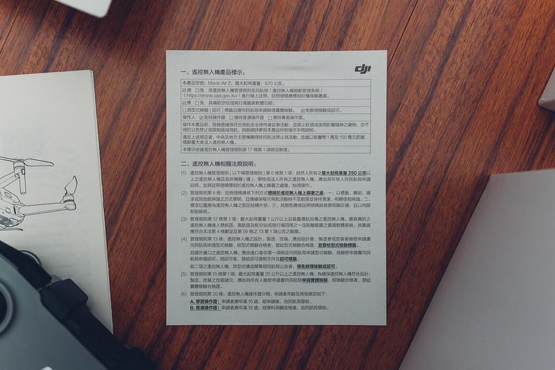 Mavic Air 2 開箱 DJI drone