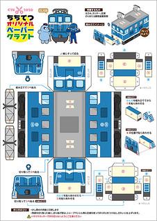 ペーパークラフト☆電気機関車(EL108)