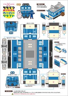 ペーパークラフト☆電気機関車(EL301)