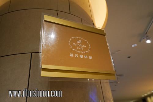 裕元花園酒店溫莎咖啡廳