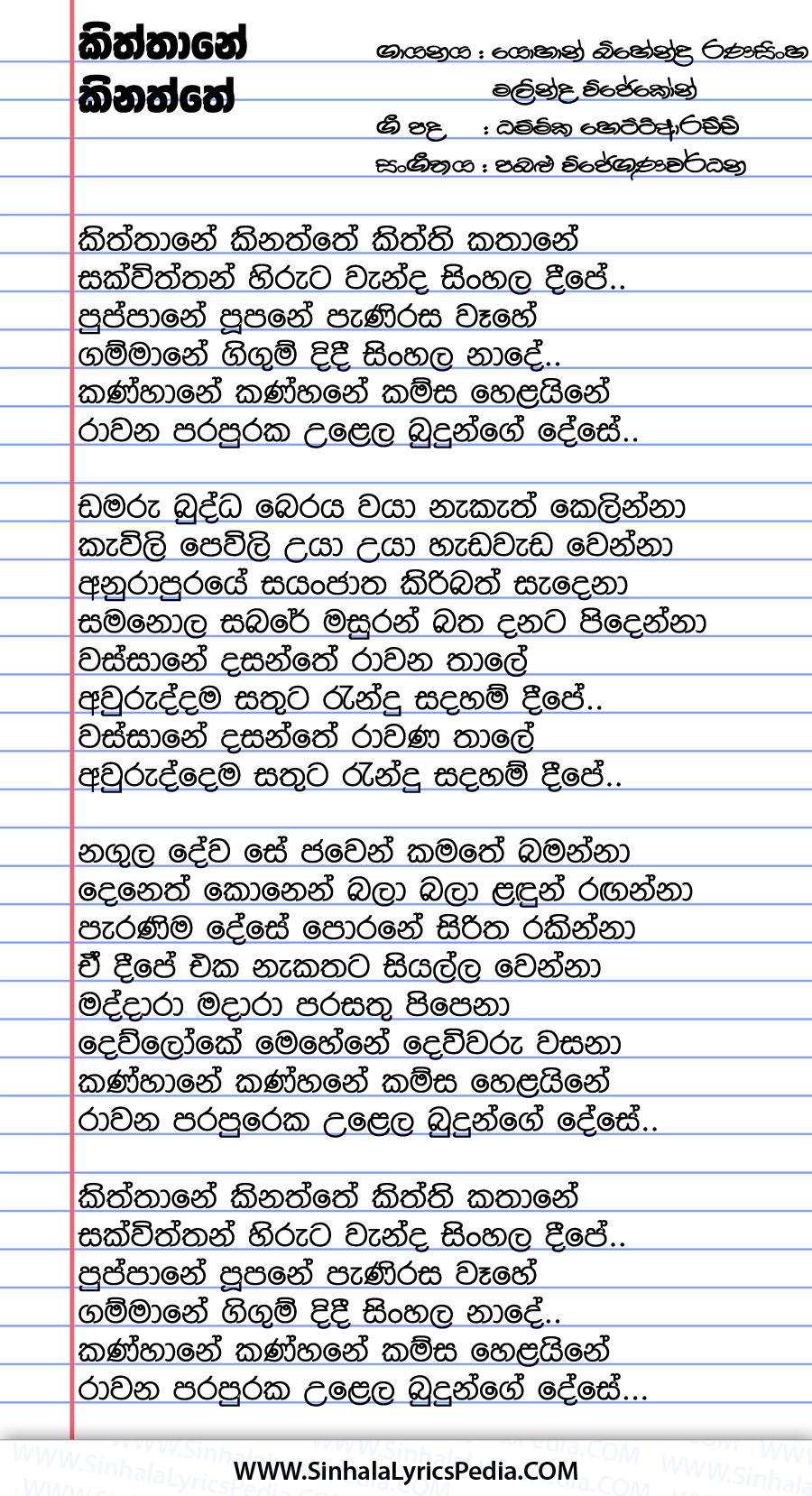Kiththane Kinaththe (Original) Song Lyrics