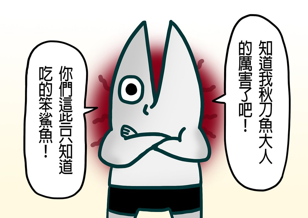 秋刀魚同學的大逆襲! Momoco Studio(毛毛二)× Merry Go Round「鐵甲秋刀(Mecha Saury)」大量發生中~