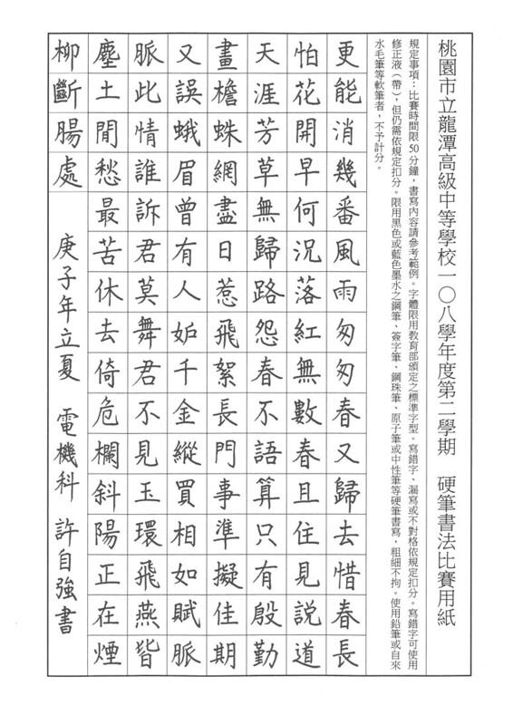 108硬筆書法_許自強老師