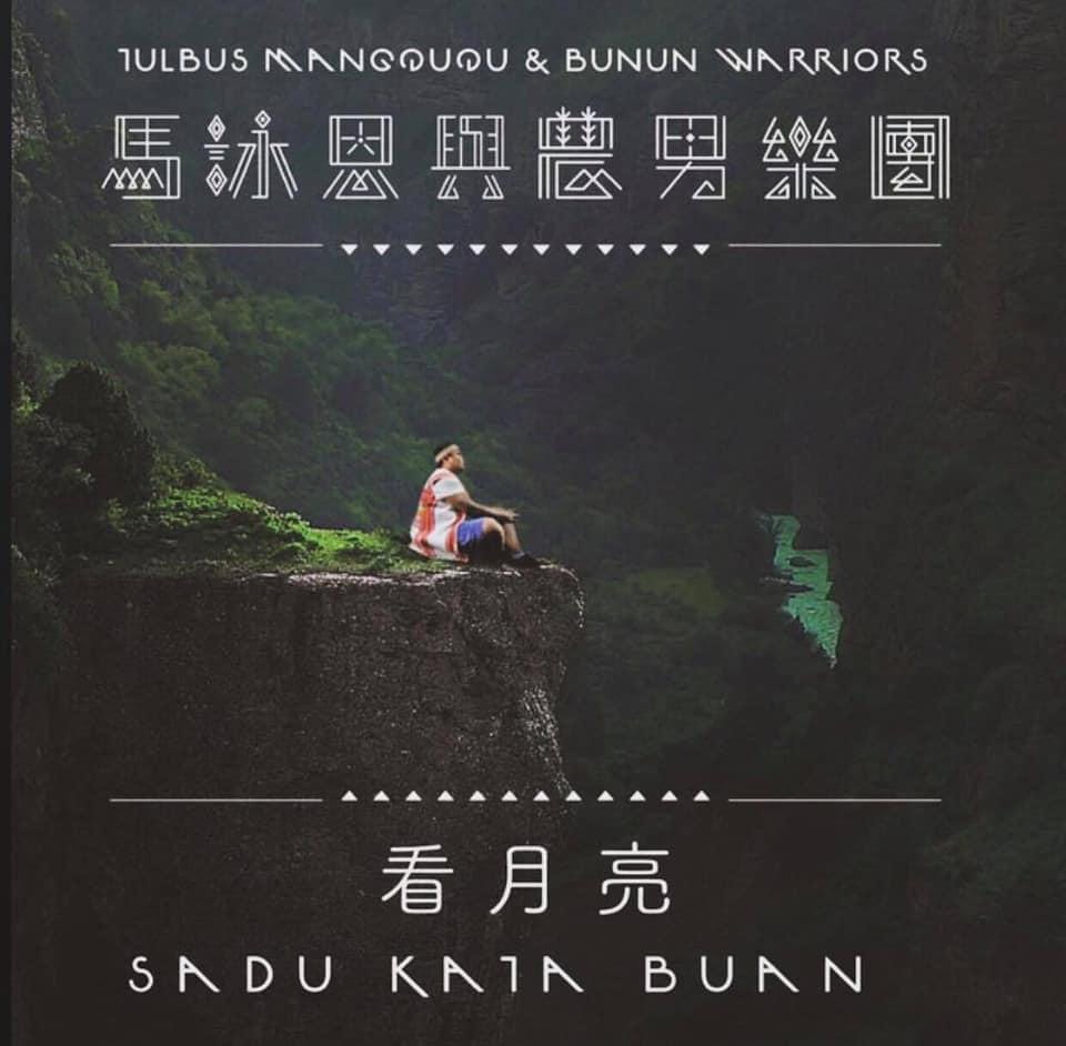 「馬詠恩與農男樂團」,以《看月亮SADU KATA BUAN》台灣原住民音樂專輯,拿下2017年金曲獎的「最佳原住民語專輯獎」和「最佳原住民語歌手獎」。