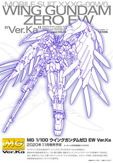 實現 NEO BIRD 模式變形機構!MG 1/100《新機動戰記鋼彈W 無盡的華爾茲》XXXG-00W0 飛翼鋼彈零式EW(ウイングガンダムゼロ EW) Ver.Ka