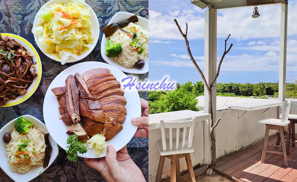 新竹美食 竹塹林記鴨肉滷味 菜單