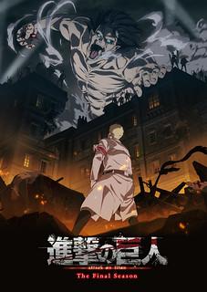 電視動畫《進擊的巨人 The Final Season》釋出最新 PV &視覺圖!