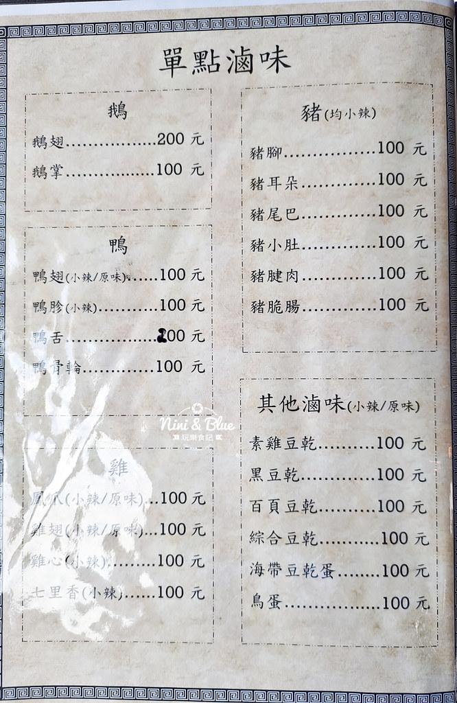 新竹美食 竹塹林記鴨肉滷味 菜單19