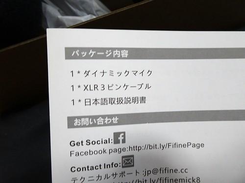 FIFINEダイナミックマイクK8