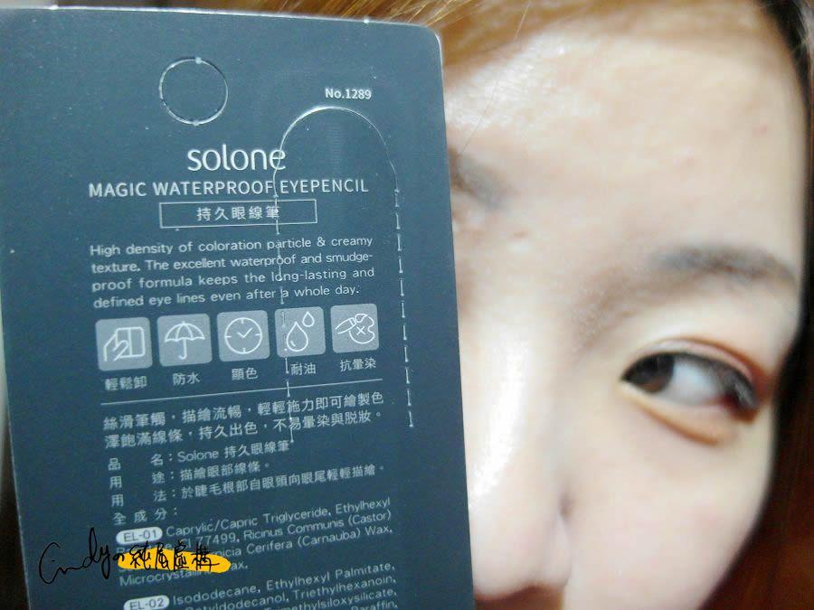 Solone持久眼線筆