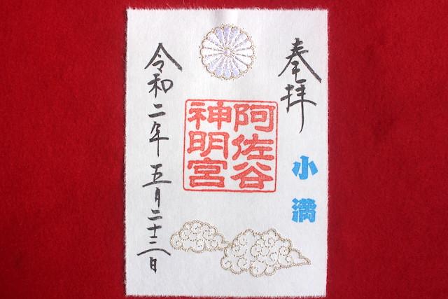 asagayashinmei-gosyuin0523