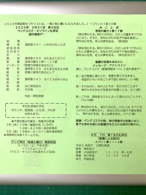 週報2020-05-31