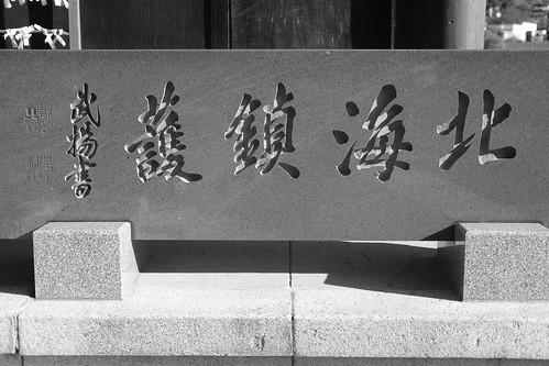 31-05-2020 morning at Otaru (16)