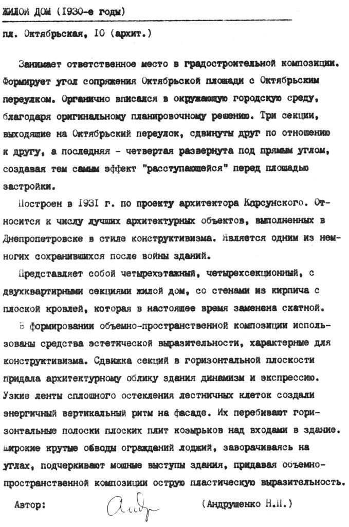 Акинфиева Ивана улица, 14 - Историческая справка СТАРАЯ 1987-1988 PAPER600 [Вандюк Е.Ф.]