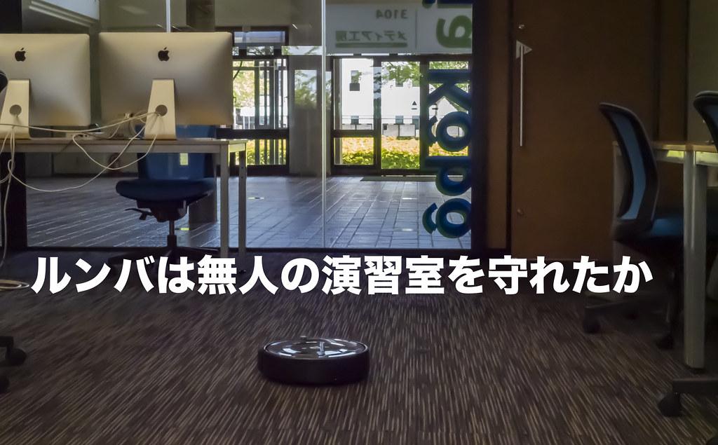 ルンバは無人の演習室を守れたか:ロボット掃除機 Roomba e5