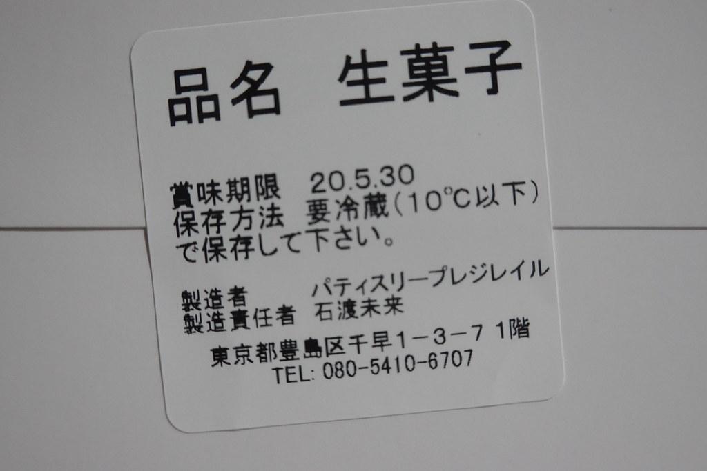 プレジレイル(椎名町)