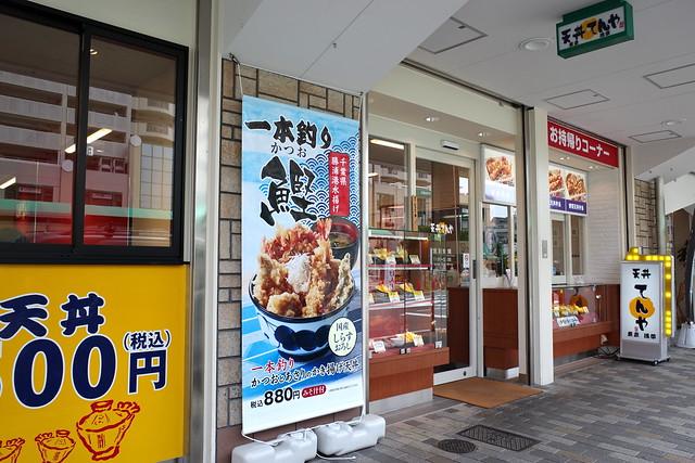 気が変わって「天丼てんや」に(神戸・垂水)