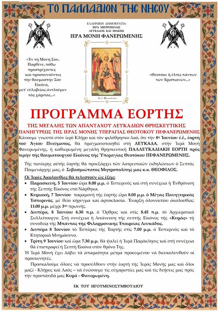 programma_eortasmou_monis_Faneromenis