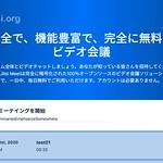 オープンソースなビデオ会議システム「Jitsi Meet」の導入方法 [2020-05-31版]