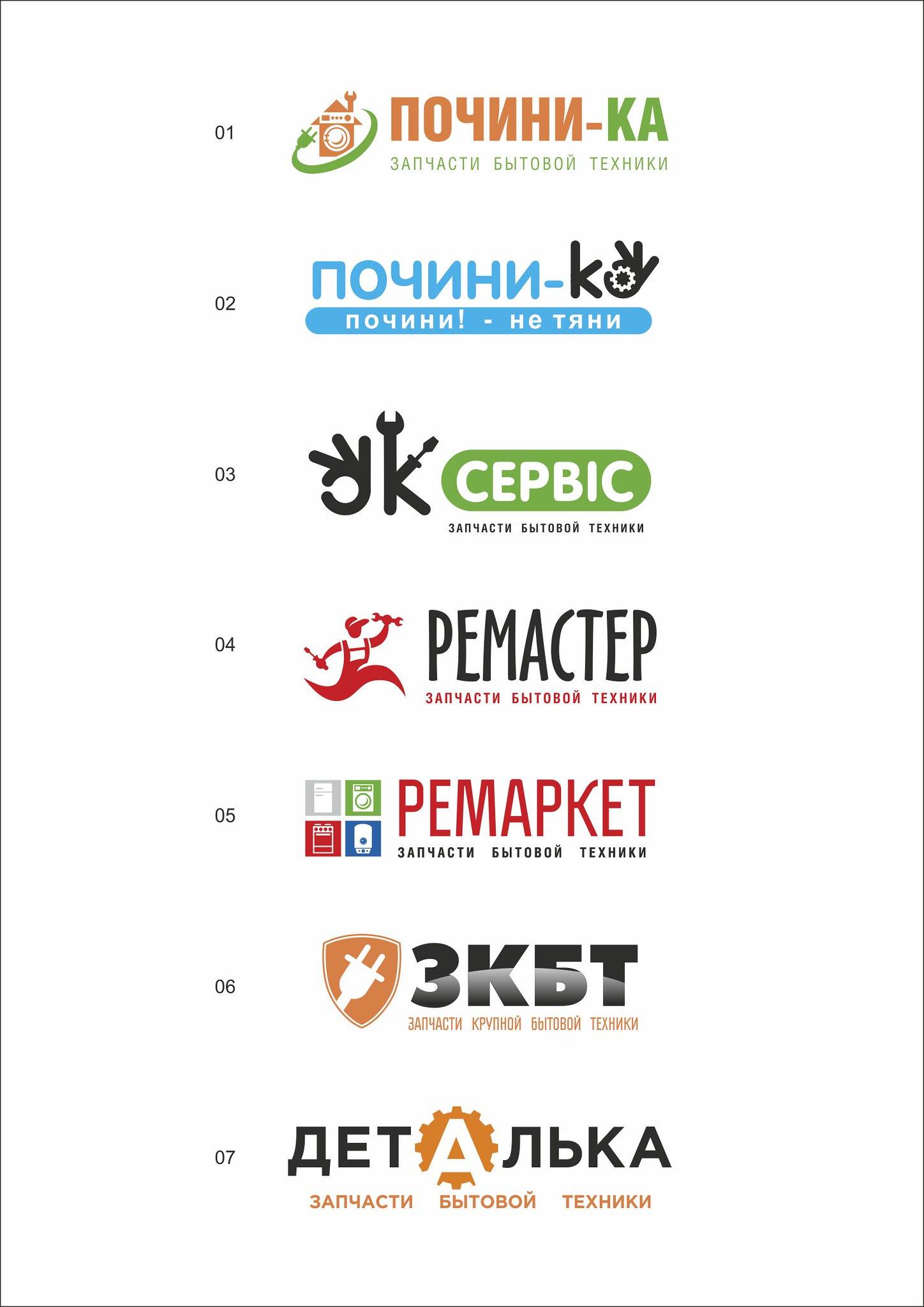 варианты лого интернет магазина запчастей