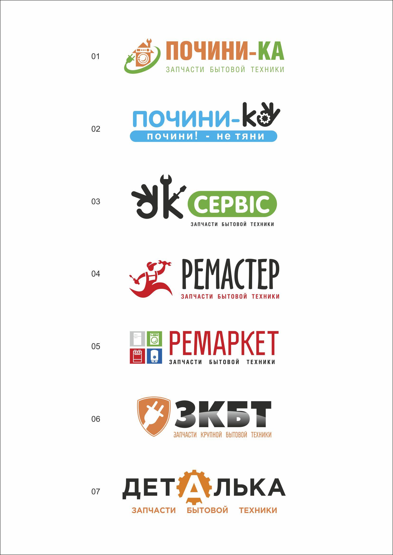 (01) Лого ремонт